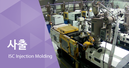 사출 - Injection Molding
